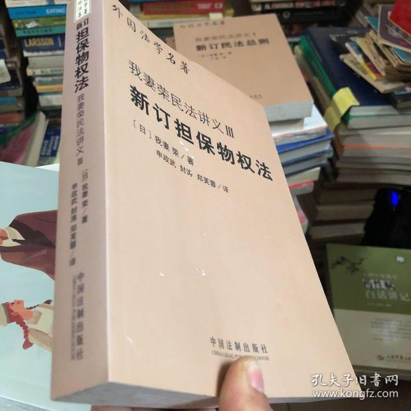 我妻荣民法讲义(共8册)