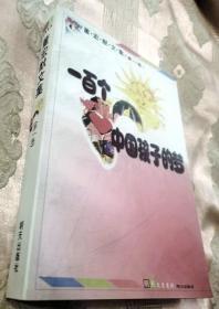 一百个中国孩子的梦(1999一版一印2000册)