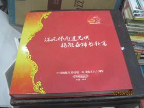中国能建江苏电建一公司成立六十周年珍藏纪念邮册
