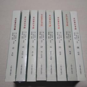 史记会注考证 (全八册)