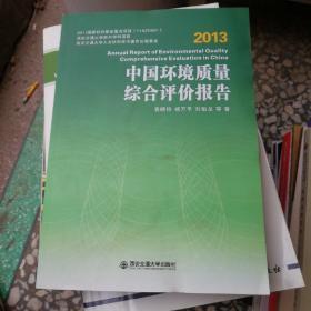 中国环境质量综合评价报告 . 2013