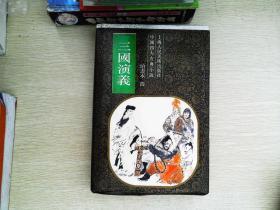 三国演义(绘画本4 /罗贯中 上海人民美术出版社