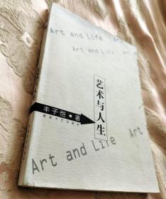 艺术与人生(2002一版一印)