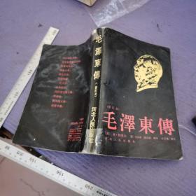 毛泽东传(修订本)