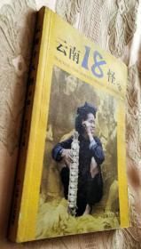 云南18怪寻踪(1995-8月2印)