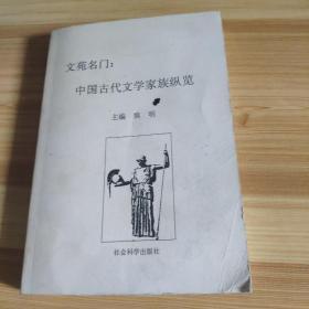 中国古代文学家族纵览