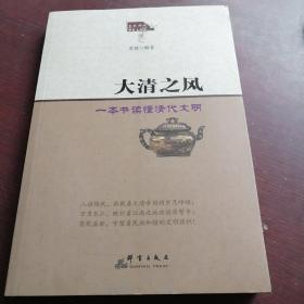 大清之风:一本书读懂清代文明