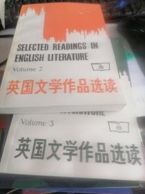 英国文学作品选读(第2.3册)