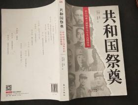 共和国祭奠:新中国成立前牺牲的中共高级将领