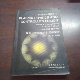 等离子体物理学和受控聚变:第1卷(第2版)