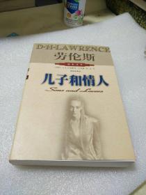 劳伦斯性爱丛书:     儿子和情人      【存放7层】