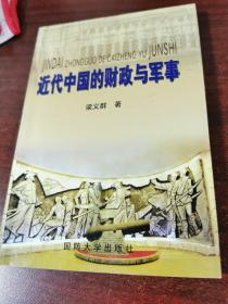 近代中国的财政与军事