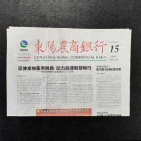 东阳农商银行报第112期
