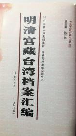 明清宫藏台湾档案汇编