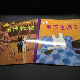 蒲蒲兰绘本馆:卡斯波和丽莎的故事(2册)
