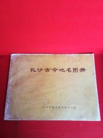 长沙古今地名图册