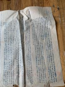 5571:民国上海市江宁区第二七保办公处 信笺一大张,反面有油印关于工人阶级的领导问题,有一枚图章