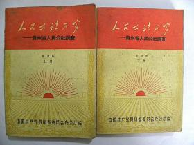 人民公社万岁——贵州省人民公社调查(上下2册全)