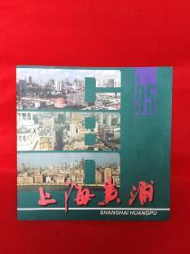 上海黄埔1995