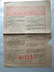 大文革报纸二份 湖北农民报