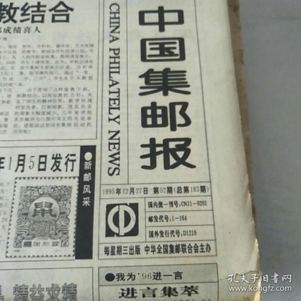 中国集邮报 1995全年的,第1-52期(缺第39期) 总第184-235期   51期合售