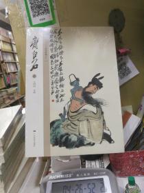 北京画院品读经典系列:齐白石(二)