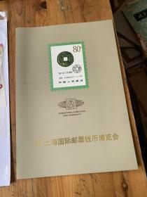 5573:97上海国际邮票钱币博览会中华鼎一张,册子上面有签名