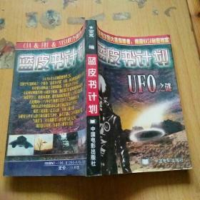 蓝皮书计划:UFO之谜