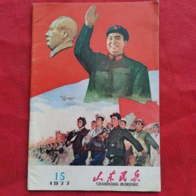 文革时期宣传画《山东民兵》1977年第15期华国锋画像红色收藏品老期刊老杂志