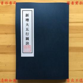 【复印件】新增大五行图诀-戴礼台-抄本-书林风水堪舆古籍之一