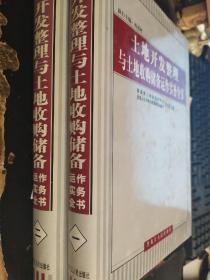 土地开发整理与土地收购储备运作实务全书(一、二.2册)