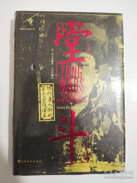 汗青堂丛书061·堂斗:纽约唐人街的金钱、罪恶与谋杀
