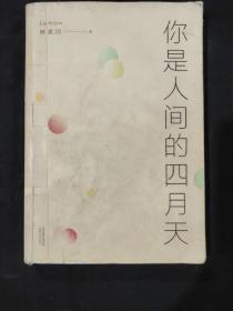 林徽因诗文集:你是人间的四月天