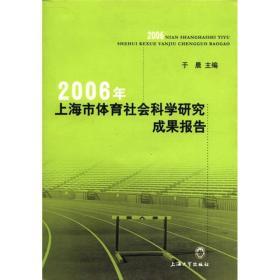 2006年上海市体育社会科学研究成果报告