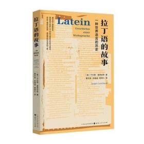 拉丁语的故事:一种世界语言的历史