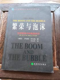 繁荣与泡沫