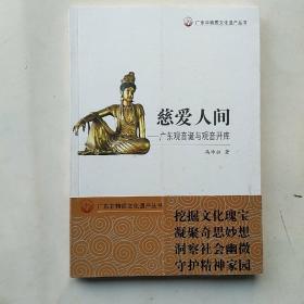 广东非物质文化遗产丛书---慈爱人间