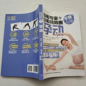 协和专家+协和妈妈圈干货分享:孕动(孕期护理;孕妇运动)