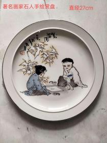 1989年著名画家石人先生手绘赏盘