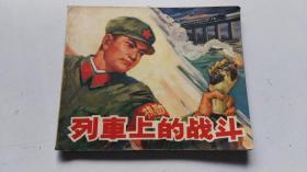 文革连环画 《列车上的战斗》1973年1版1印