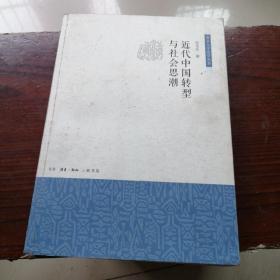 近代中国转型与社会思潮