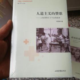 人道主义的赞歌--上海国际红十字会的故事/中国红十字运动知识丛书
