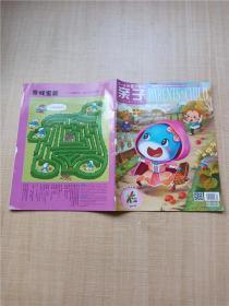 亲子3~6岁智力画刊2016年第10期 /杂志