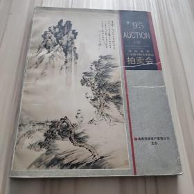 海南港澳'95中国书画名家精品拍卖会:[图集]
