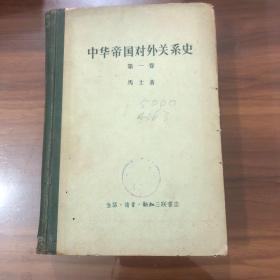 中华帝国对外关系史(第一卷)