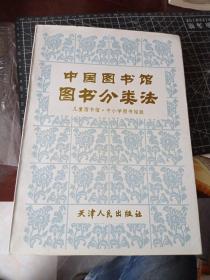 中国图书馆图书分类法