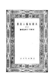 【复印件】万有文库第二集之美国短篇小说集_傅东华选于熙俭