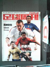 足球周刊 120