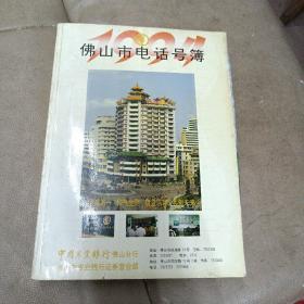 《佛山市电话号簿》1994
