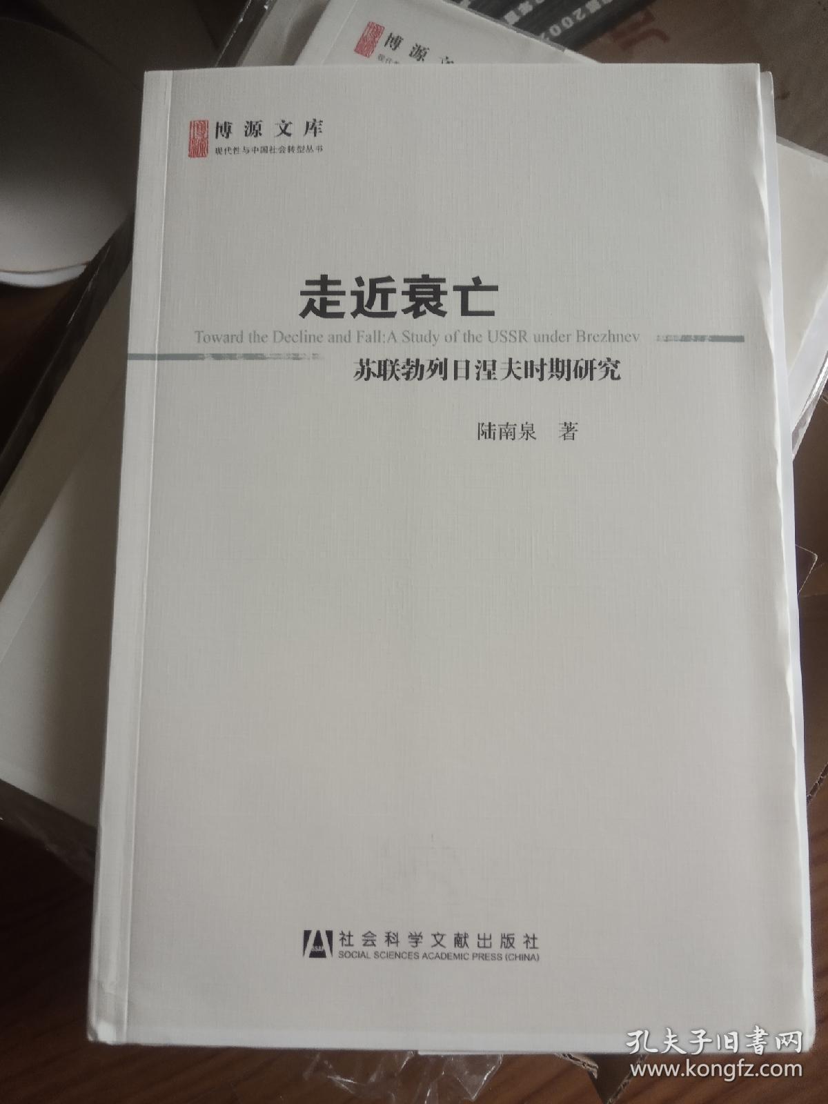 作者签名毛边本《走近衰亡:苏联勃列日涅夫时期研究》